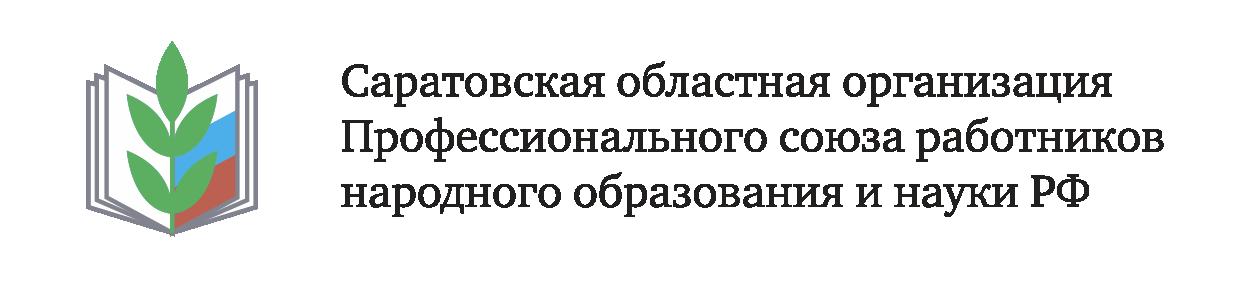 """Саратовская областная организация """"Общероссийского Профсоюза образования"""""""