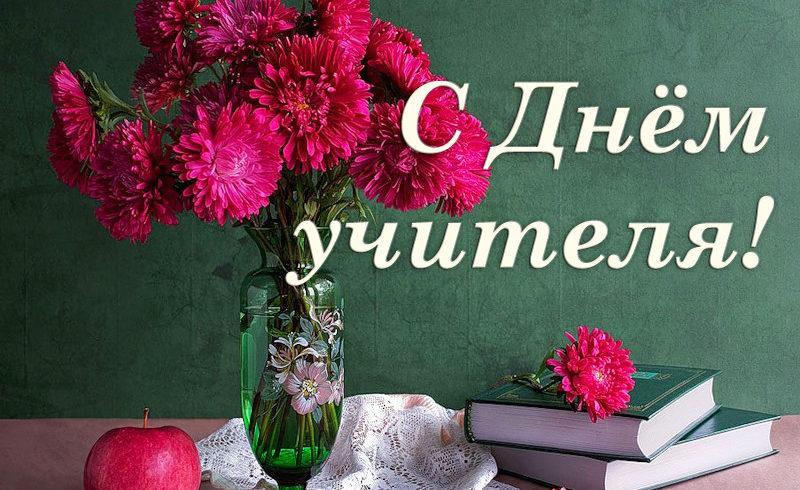 Поздравление с Днём учителя