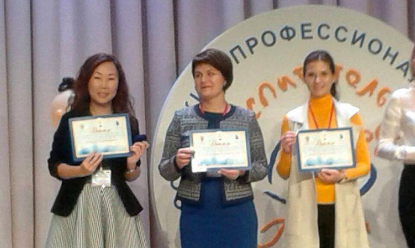Всероссийский конкурс «Воспитатель года России»-2017