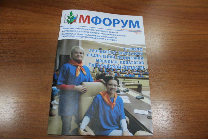 Первый молодежный журнал вышел в Год профсоюзного PR-движения.