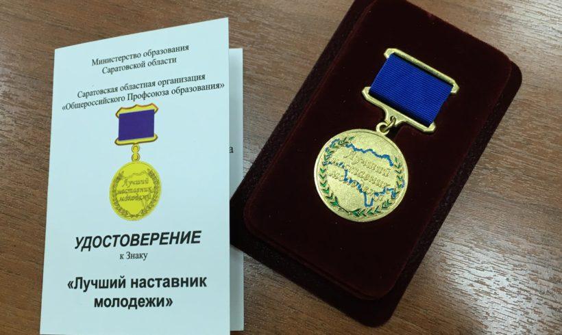 Награждены лучшие наставники молодых педагогов.