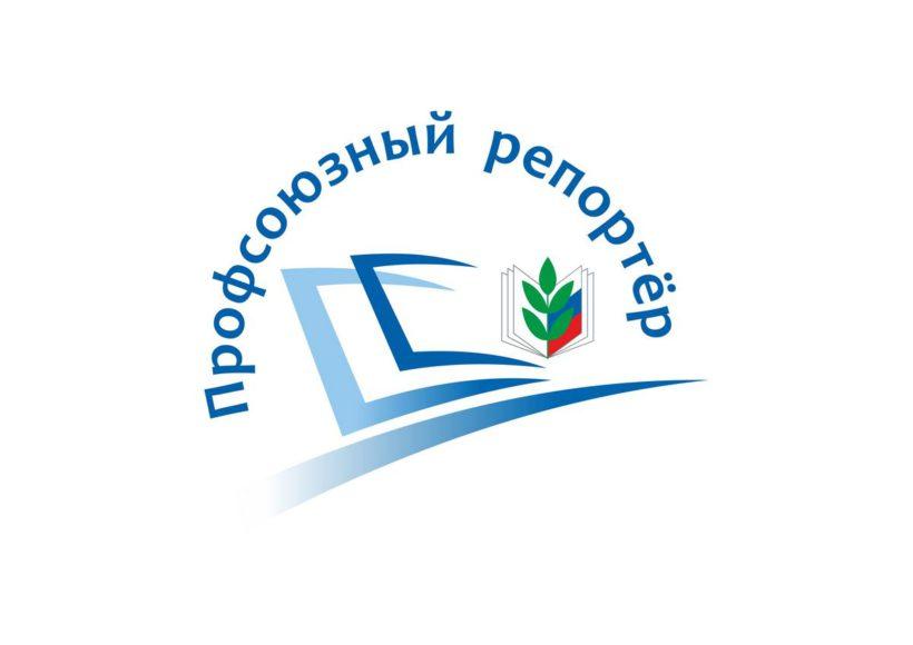 Саратовские профсоюзные журналисты – в числе лучших!