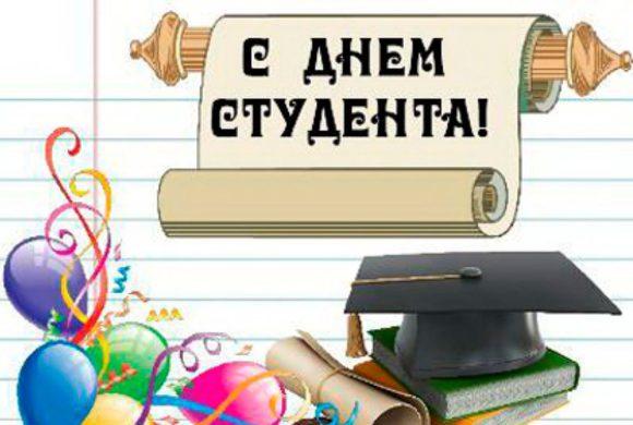 С Днем студента!