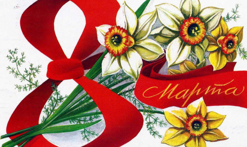 Поздравляем с 8 марта — Международным женским днём!