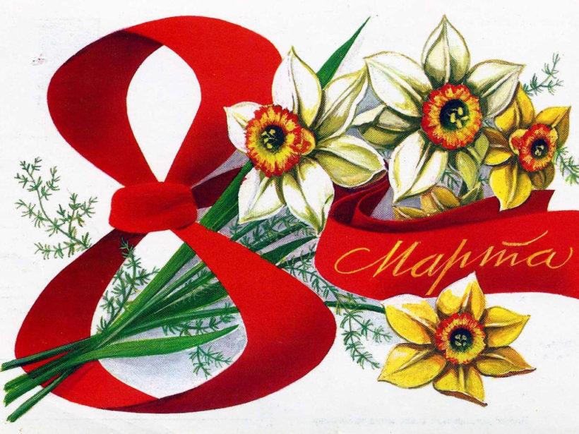 Поздравляем с 8 марта – Международным женским днём!