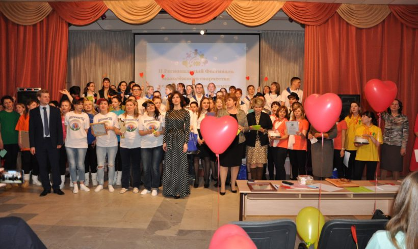 Региональный фестиваль молодежного творчества «В кругу друзей!», посвященный Году волонтерства.
