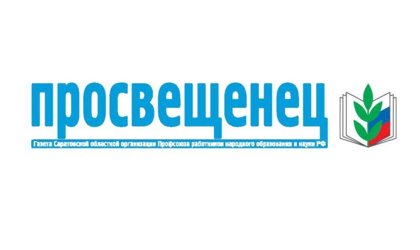Вчера и сегодня учительской газеты «Просвещенец».