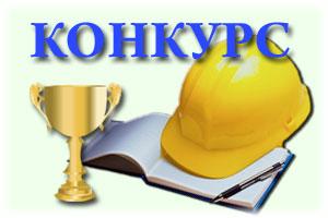 Подведены итоги областного конкурса «Лучший специалист по охране труда Саратовской области» по итогам 2017 года