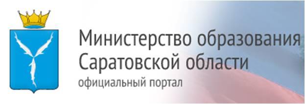 Конкурс на получение денежного поощрения лучшими учителями Саратовской области повышает престиж профессии.