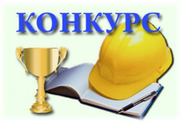 Областной смотр-конкурс на лучшего специалиста по охране труда и лучшую образовательную организацию по охране труда и пожарной безопасности
