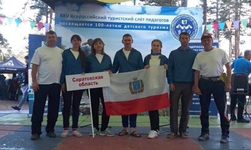 ХХV Всероссийский туристский слёт педагогов