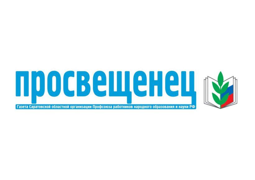 Анонс. Газете Саратовской областной профсоюзной организации образования «Просвещенец» – 25 лет!