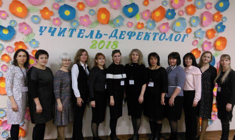 Конкурс профессионального мастерства «Учитель — дефектолог – 2018»