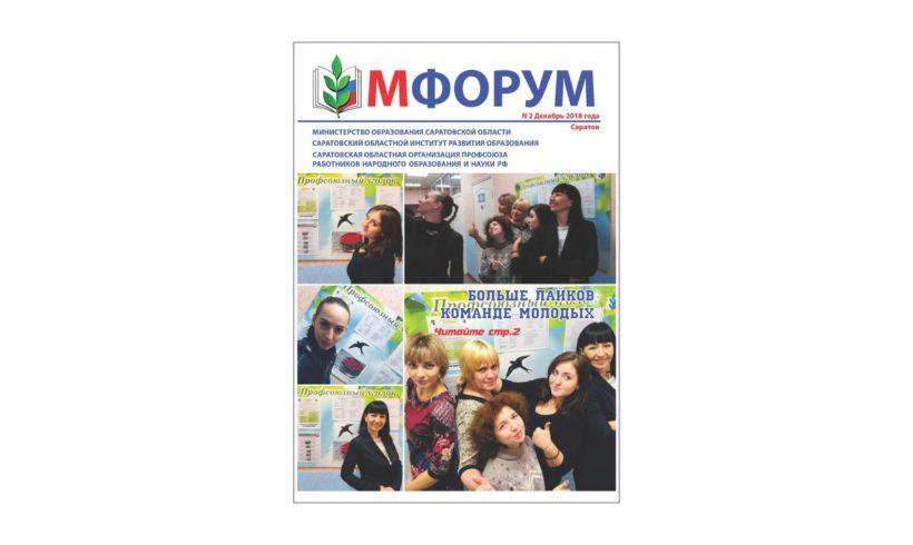 Молодежным пресс-центром выпущен второй номер журнала «МФорум»