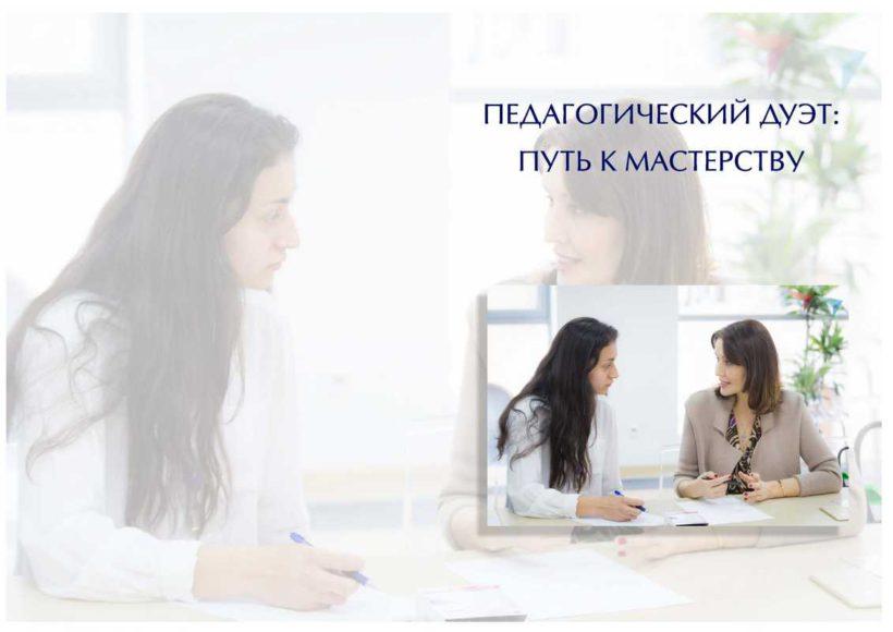 Первый опыт молодых педагогов