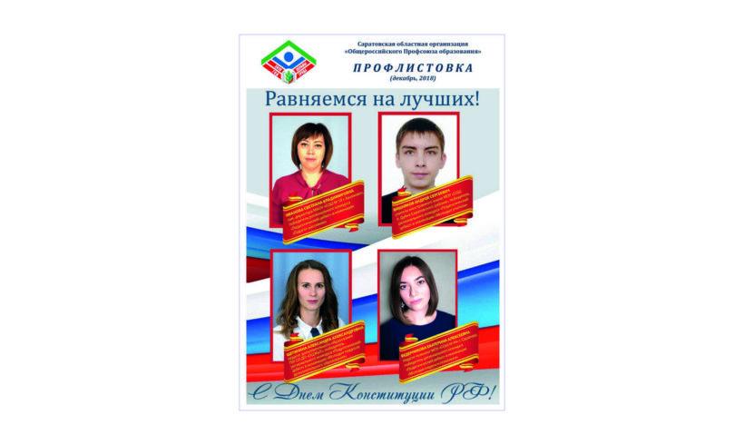 С Днем Конституции Российской Федерации! Равняемся на лучших!