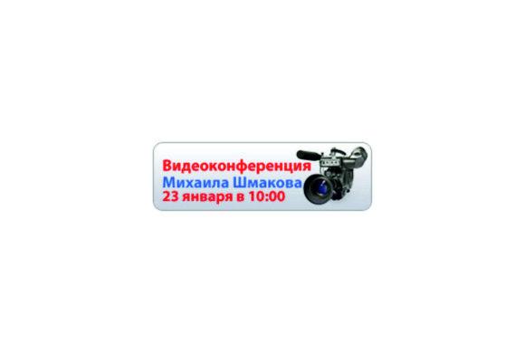 Видеоконференция Михаила Шмакова