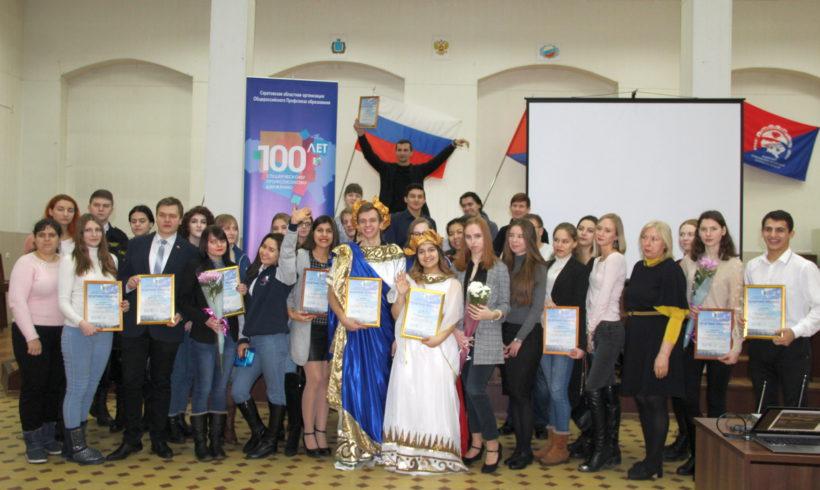 Открытие Года студенческого профсоюзного движения