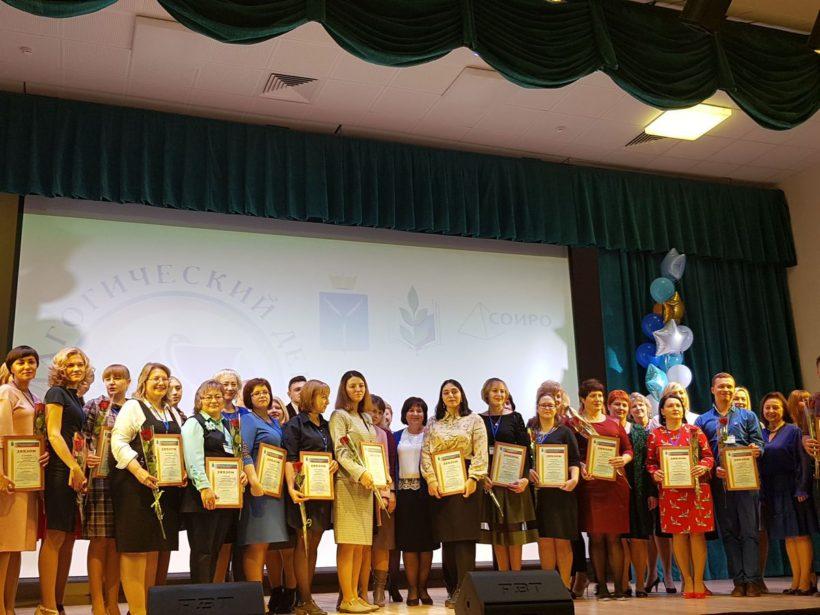 Дебют педагогической молодёжи Саратовской области состоялся