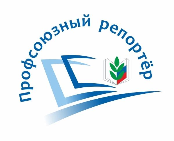 Подведены итоги Всероссийского конкурса «Профсоюзный репортер»-2019