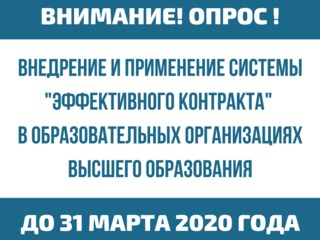 """КСП Профсоюза проводит опрос по внедрению и применению """"эффективного контракта"""" в вузах"""