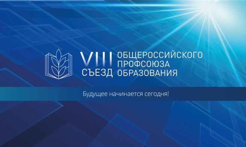 Первый этап VIII съезда Профсоюза