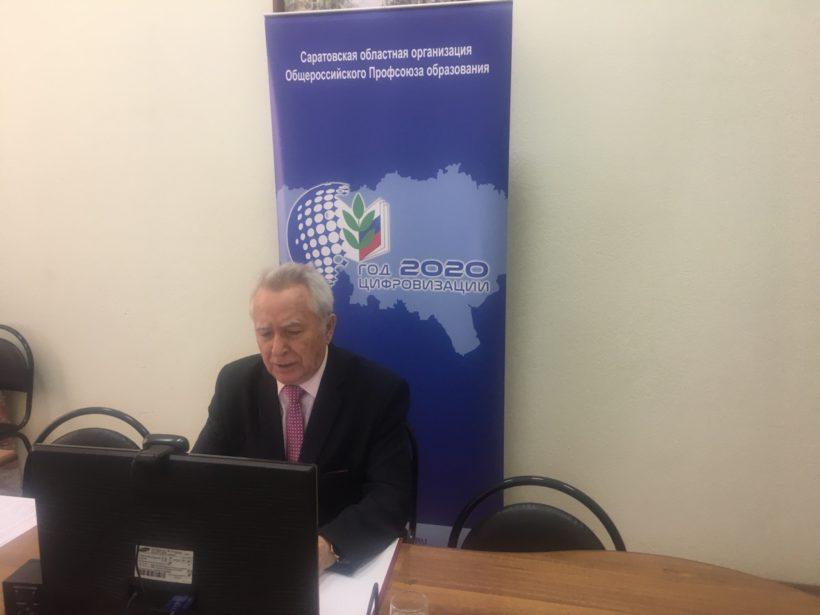Заседание президиума Online