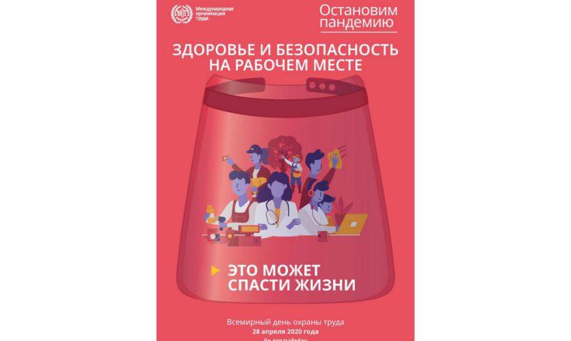 28 апреля – Всемирный день охраны труда