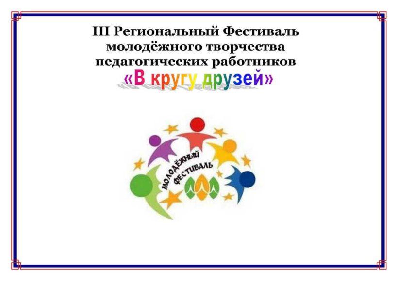 Фестиваль «В кругу друзей»