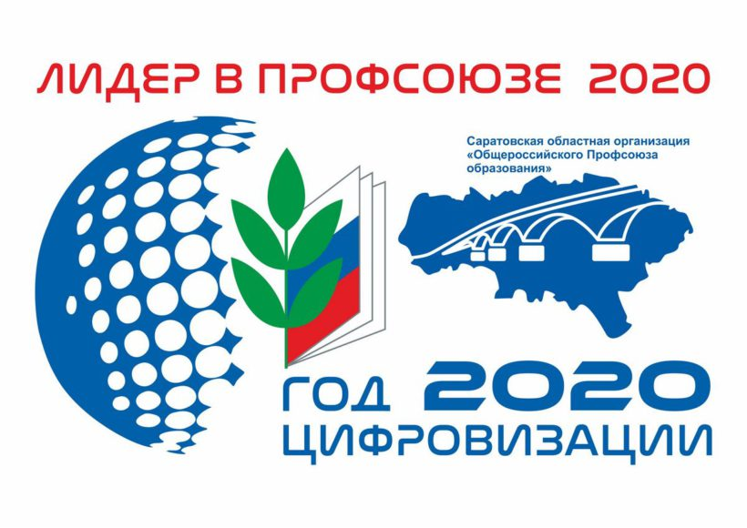 В Саратовской областной организации Профсоюза идет онлайн-этап ежегодного конкурса «Лидер в Профсоюзе»