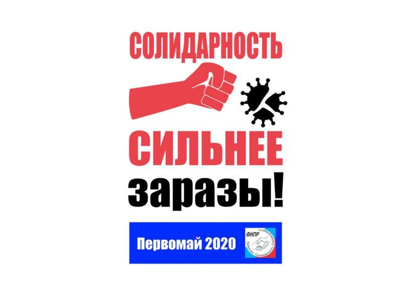 Резолюция участников первомайской акции профсоюзов