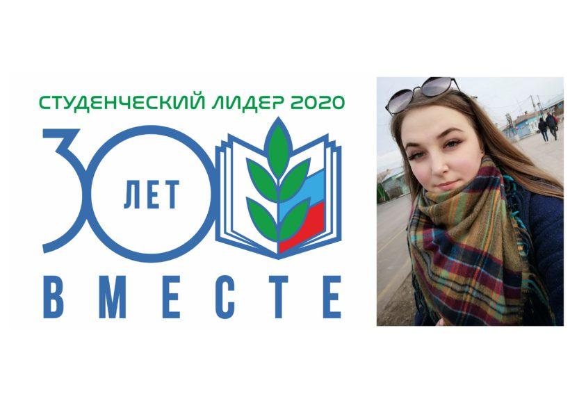 """Участники областного конкурса """"Студенческий лидер – 2020"""""""