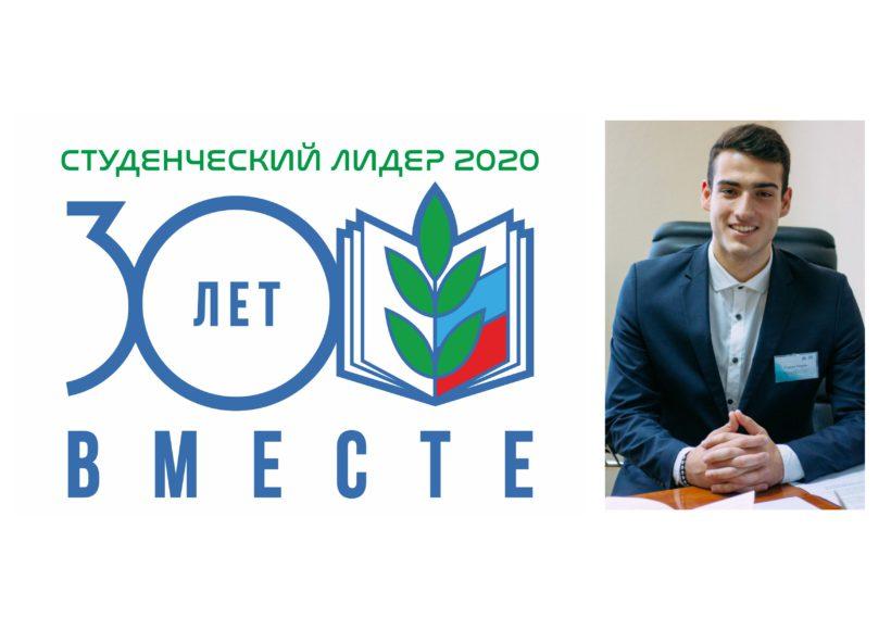 """Участники областного конкурса """"Студенческий лидер -2020"""""""