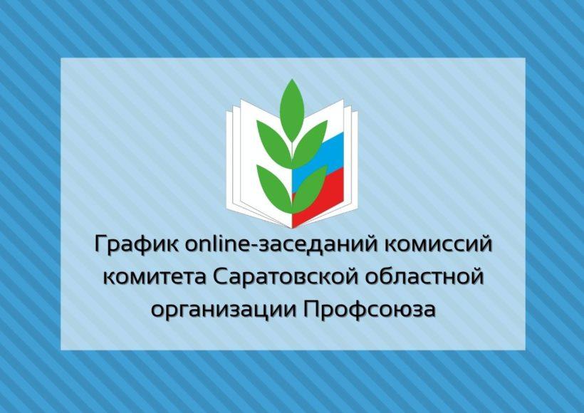 График заседаний комиссий комитета Саратовской областной организации Профсоюза