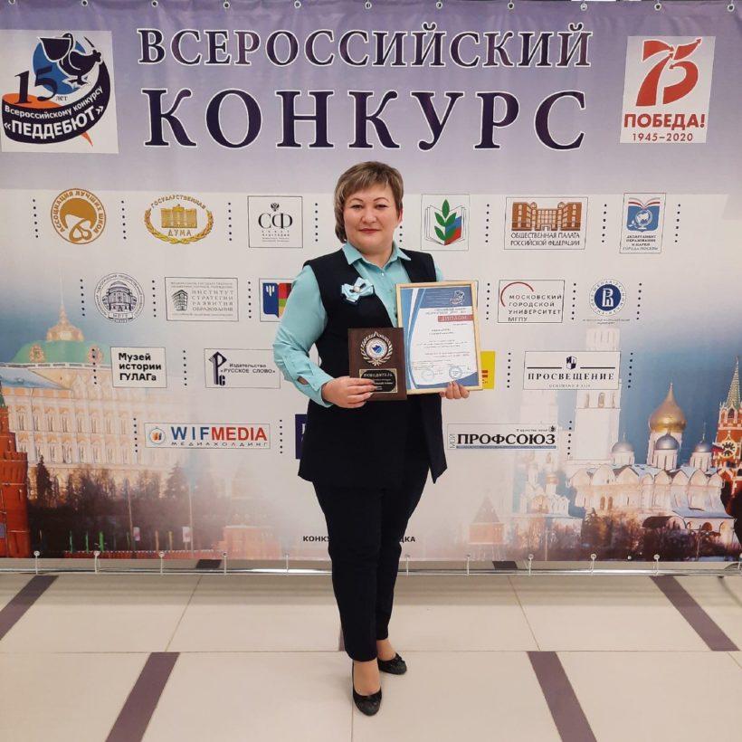 Успешный дебют на уровне России