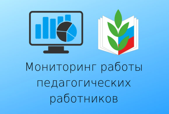 Итоги мониторинга работы педагогических работников