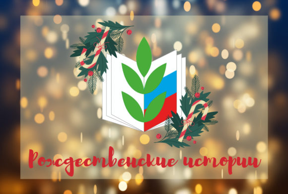 Рождественская история Марксовского совета молодых педагогов