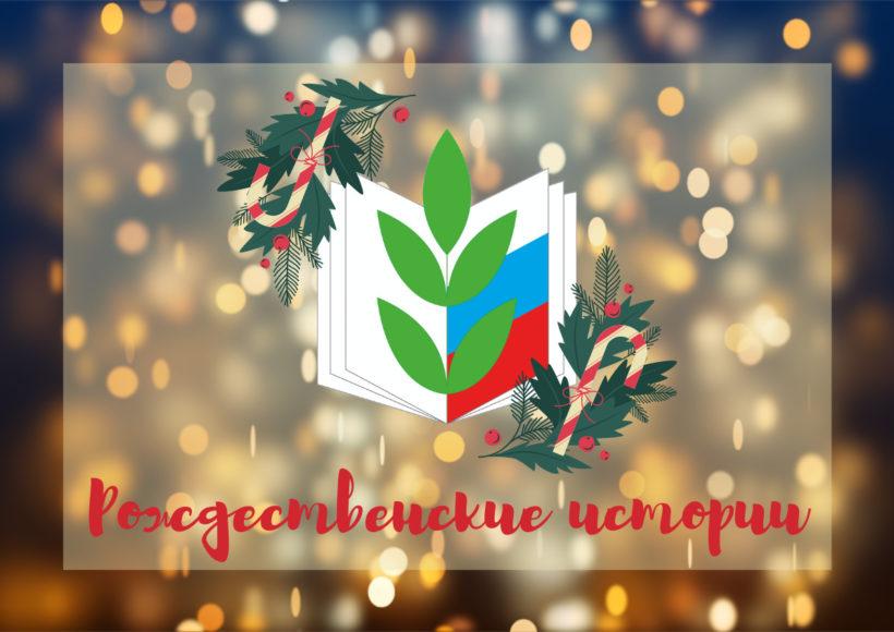 Рождественские истории!