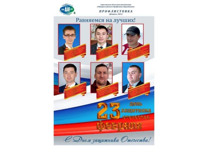 Победители и чемпионы – гордость Профсоюза!