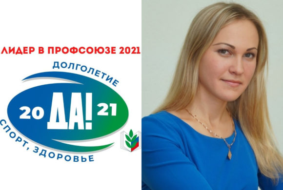 Лидер в Профсоюзе – 2021 – Александра Архипцева из города Саратова