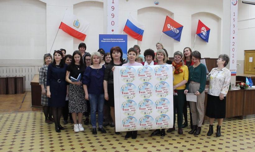 Ассоциация председателей профсоюзных организаций дошкольных образовательных организаций
