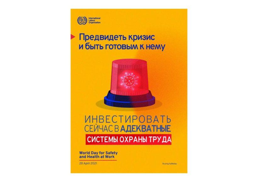 Всемирный день охраны труда – 2021