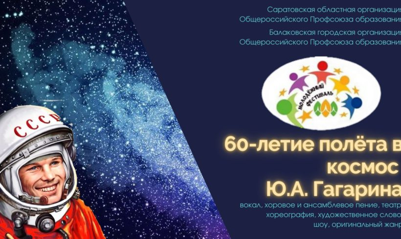 Итоги IV Регионального Фестиваля молодёжного творчества педагогических работников «В кругу друзей»