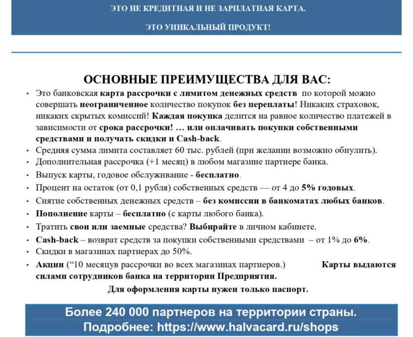 Обновление предложений от Совком-банка