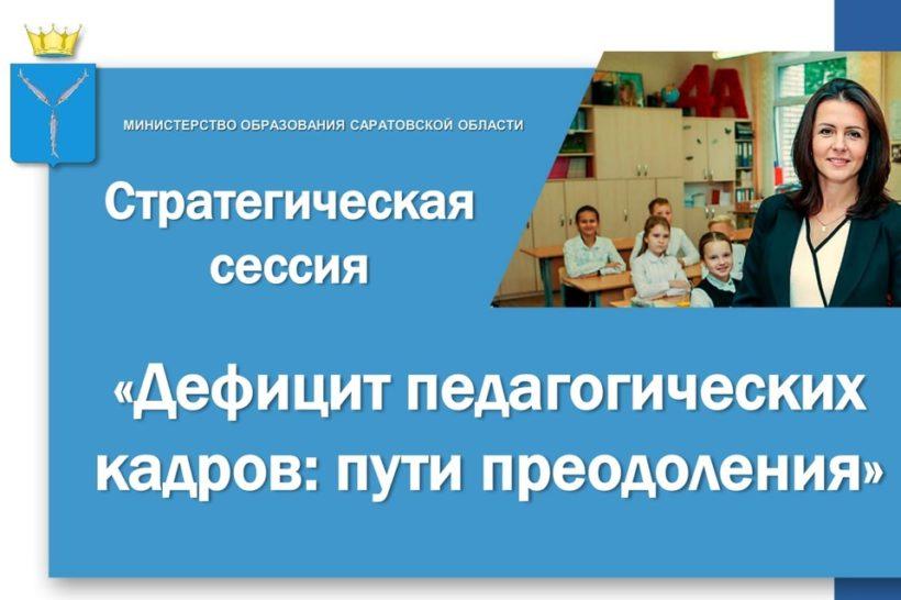 26 августа в рамках августовского образовательного форума состоялась стратегическая площадка «Дефицит педагогических кадров: пути преодоления»