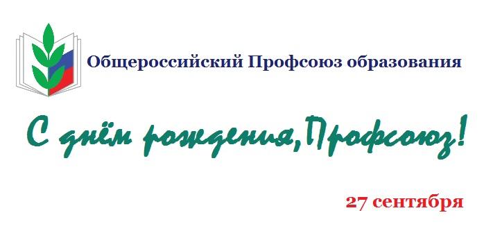 С Днем рождения Общероссийского Профсоюза образования! С днем дошкольного работника!