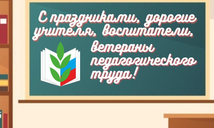 ДОРОГИЕ учителя, воспитатели, преподаватели, ветераны педагогического труда!