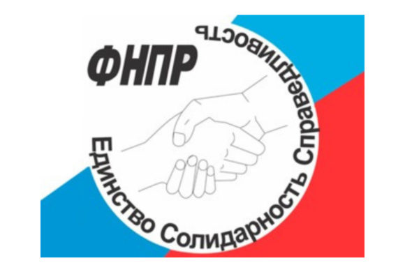 Заявление Федерации независимых профсоюзов России Защитим права профсоюзов, отстоим профактивистов!