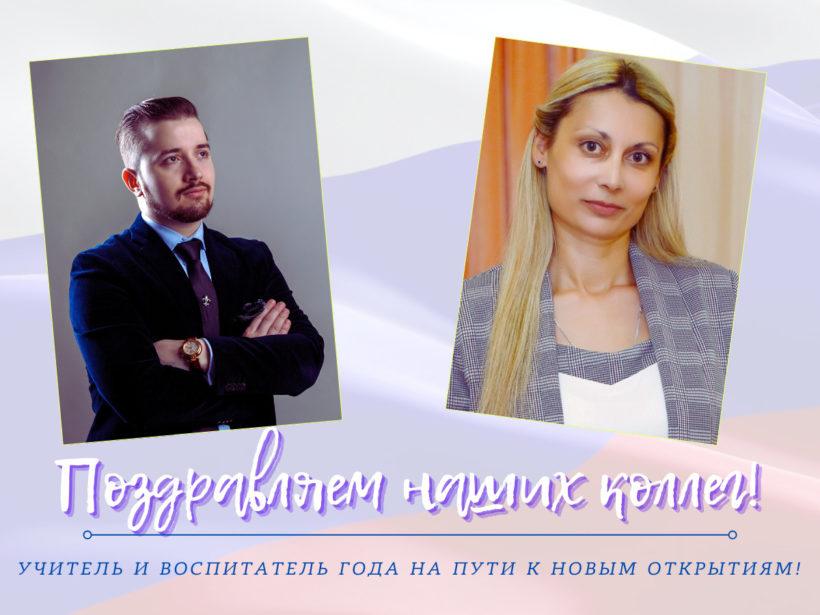 Учитель и воспитатель года Саратовской области на пути к новым открытиям!
