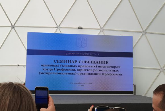 О семинаре-совещании правовых инспекторов